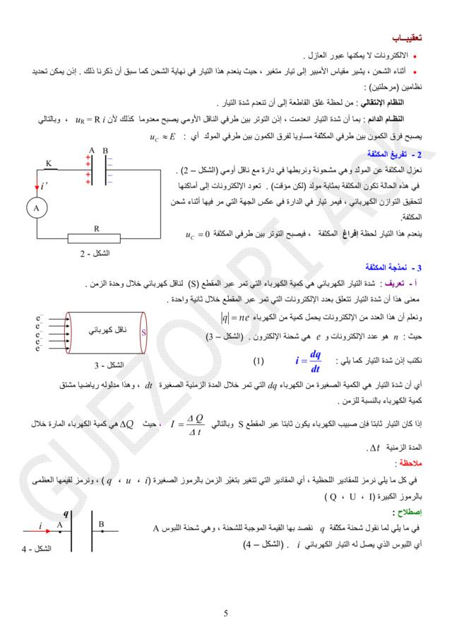 دراسة الظواهر الكهربائية - الوحدة 03 في الفيزياء - 3 ثانوي رياضي، تقني رياضي، علوم تجريبية BAC 3AS U3b-0510