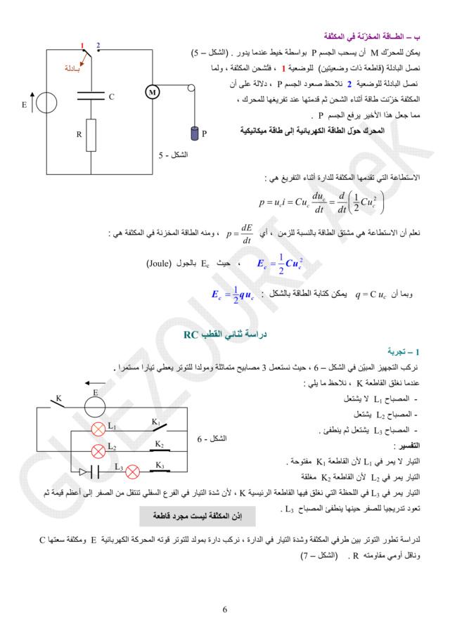 دراسة الظواهر الكهربائية - الوحدة 03 في الفيزياء - 3 ثانوي رياضي، تقني رياضي، علوم تجريبية BAC 3AS U3b-0610