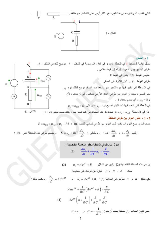 دراسة الظواهر الكهربائية - الوحدة 03 في الفيزياء - 3 ثانوي رياضي، تقني رياضي، علوم تجريبية BAC 3AS U3b-0710