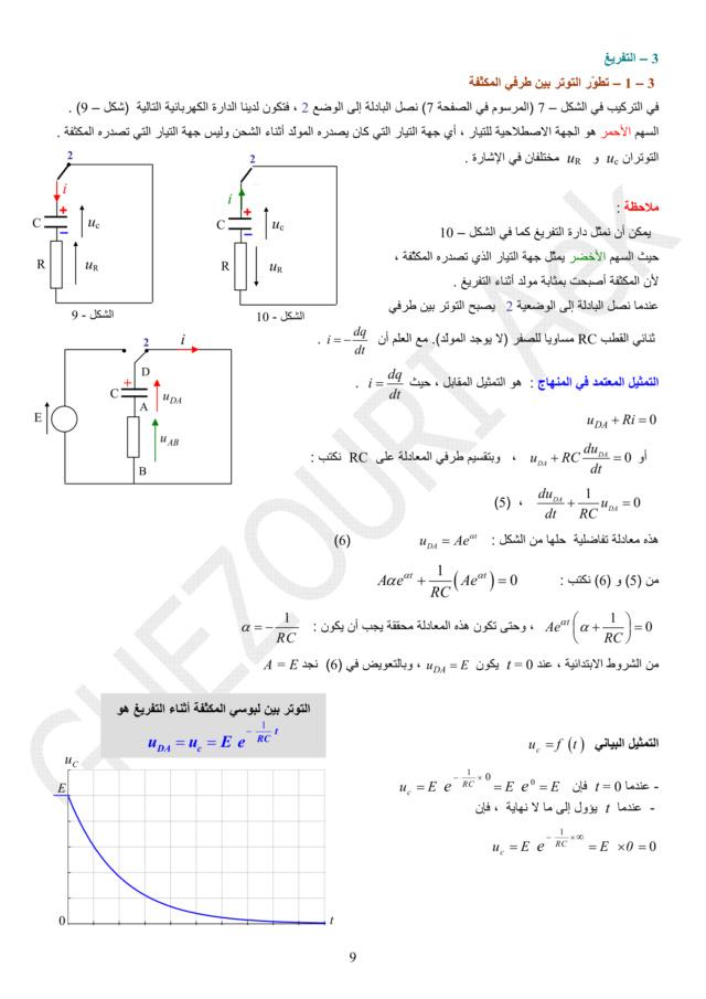 دراسة الظواهر الكهربائية - الوحدة 03 في الفيزياء - 3 ثانوي رياضي، تقني رياضي، علوم تجريبية BAC 3AS U3b-0910