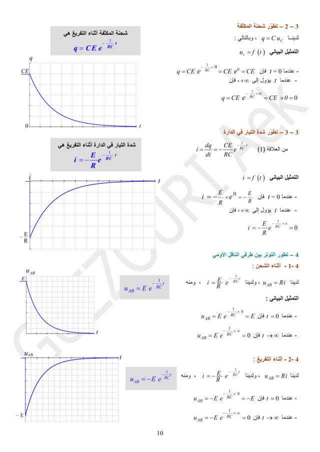دراسة الظواهر الكهربائية - الوحدة 03 في الفيزياء - 3 ثانوي رياضي، تقني رياضي، علوم تجريبية BAC 3AS U3b-1010