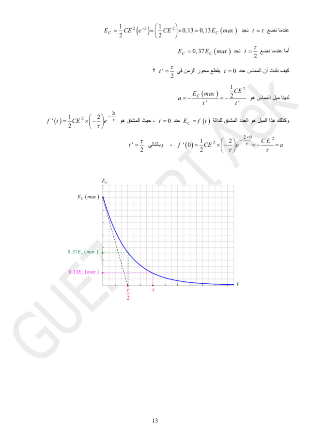 دراسة الظواهر الكهربائية - الوحدة 03 في الفيزياء - 3 ثانوي رياضي، تقني رياضي، علوم تجريبية BAC 3AS U3b-1310