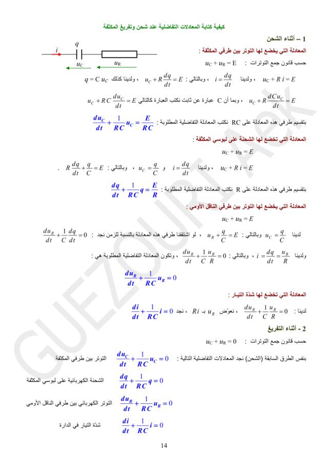 دراسة الظواهر الكهربائية - الوحدة 03 في الفيزياء - 3 ثانوي رياضي، تقني رياضي، علوم تجريبية BAC 3AS U3b-1410
