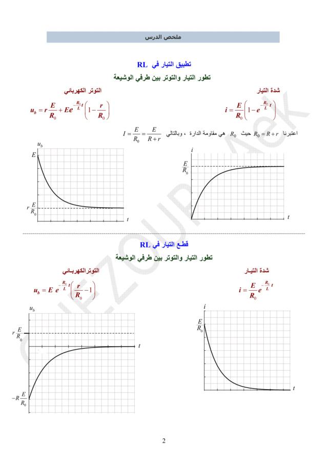 دراسة الظواهر الكهربائية - الوحدة 03 في الفيزياء - 3 ثانوي رياضي، تقني رياضي، علوم تجريبية BAC 3AS U3c-0210