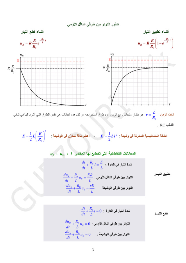 دراسة الظواهر الكهربائية - الوحدة 03 في الفيزياء - 3 ثانوي رياضي، تقني رياضي، علوم تجريبية BAC 3AS U3c-0310