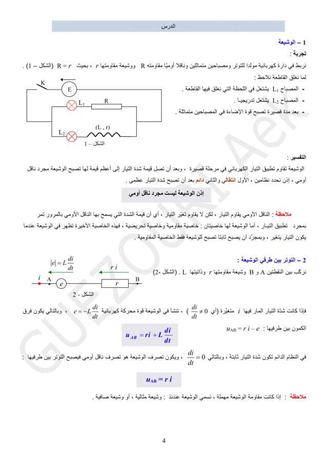 دراسة الظواهر الكهربائية - الوحدة 03 في الفيزياء - 3 ثانوي رياضي، تقني رياضي، علوم تجريبية BAC 3AS U3c-0410