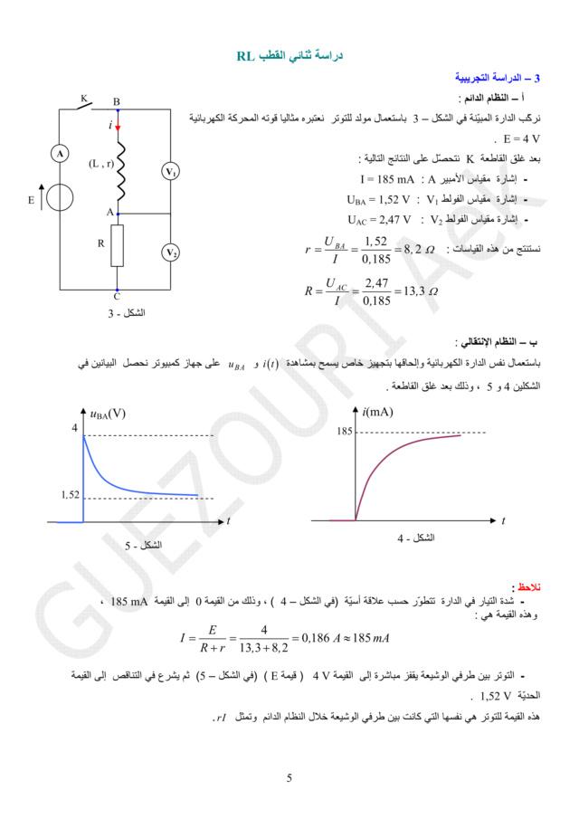 دراسة الظواهر الكهربائية - الوحدة 03 في الفيزياء - 3 ثانوي رياضي، تقني رياضي، علوم تجريبية BAC 3AS U3c-0510