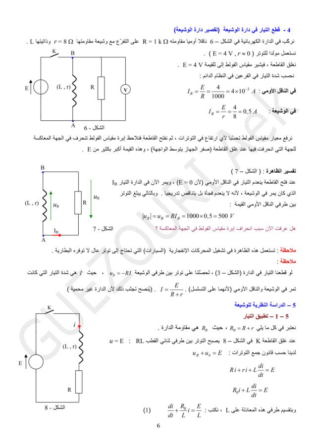 دراسة الظواهر الكهربائية - الوحدة 03 في الفيزياء - 3 ثانوي رياضي، تقني رياضي، علوم تجريبية BAC 3AS U3c-0610