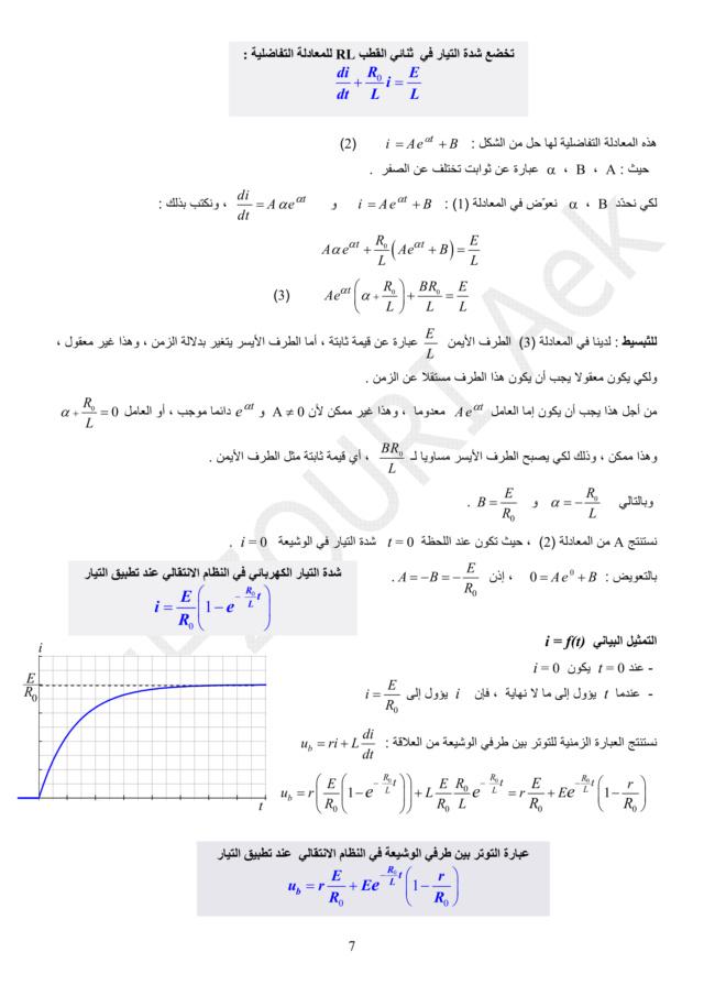 دراسة الظواهر الكهربائية - الوحدة 03 في الفيزياء - 3 ثانوي رياضي، تقني رياضي، علوم تجريبية BAC 3AS U3c-0710