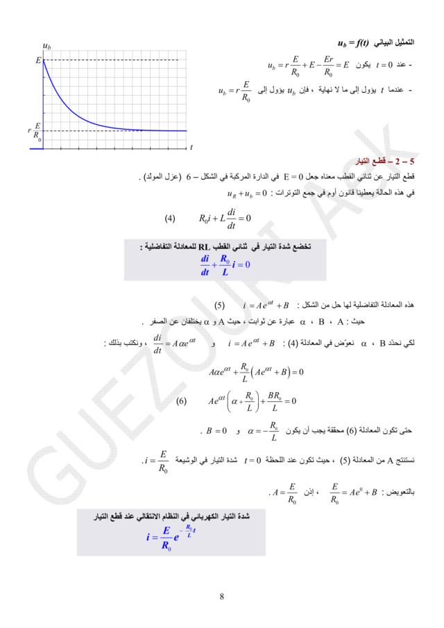 دراسة الظواهر الكهربائية - الوحدة 03 في الفيزياء - 3 ثانوي رياضي، تقني رياضي، علوم تجريبية BAC 3AS U3c-0810