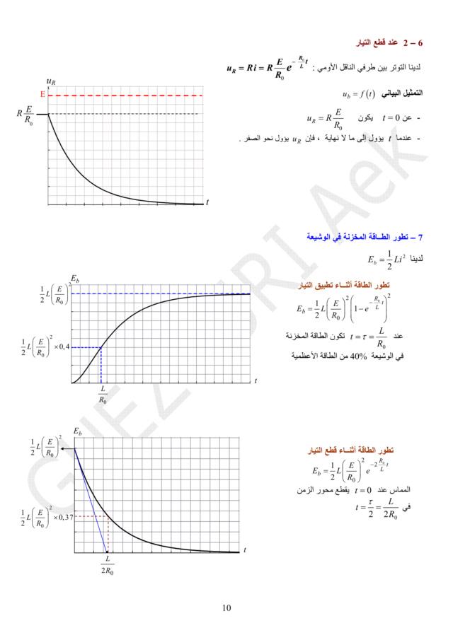 دراسة الظواهر الكهربائية - الوحدة 03 في الفيزياء - 3 ثانوي رياضي، تقني رياضي، علوم تجريبية BAC 3AS U3c-1010