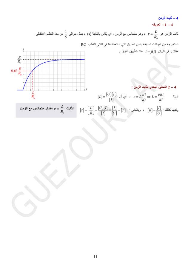 دراسة الظواهر الكهربائية - الوحدة 03 في الفيزياء - 3 ثانوي رياضي، تقني رياضي، علوم تجريبية BAC 3AS U3c-1110