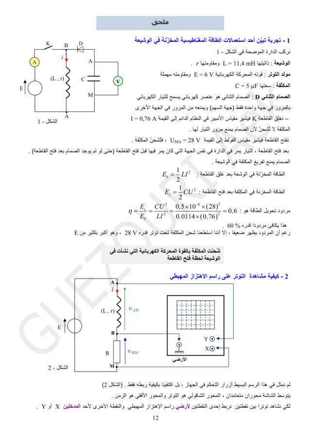 دراسة الظواهر الكهربائية - الوحدة 03 في الفيزياء - 3 ثانوي رياضي، تقني رياضي، علوم تجريبية BAC 3AS U3c-1210
