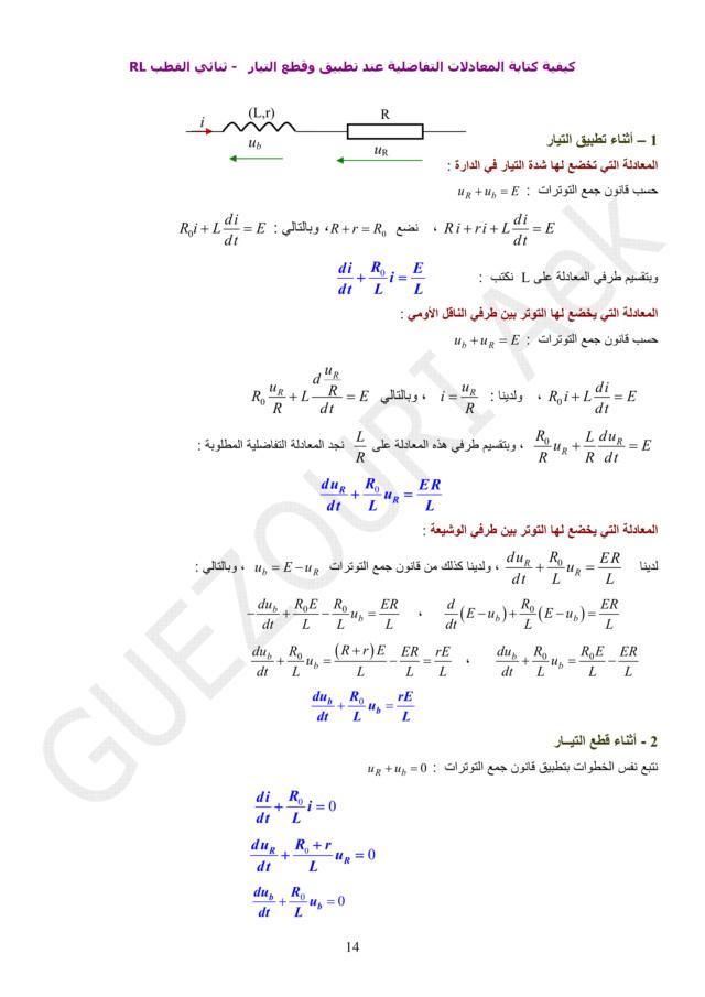 دراسة الظواهر الكهربائية - الوحدة 03 في الفيزياء - 3 ثانوي رياضي، تقني رياضي، علوم تجريبية BAC 3AS U3c-1410