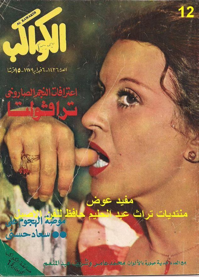 مقال صحفي : موضة الهجوم على سعاد حسني 1979 م 011