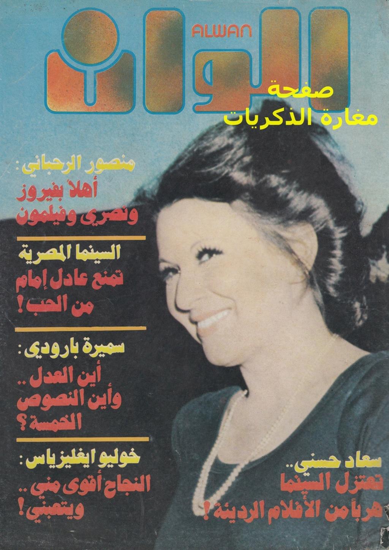 مقال صحفي : سعاد حسني .. قررت اعتزال السينما هرباً من الأفلام الهابطة 1982 م 019