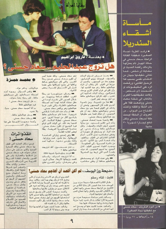 مقال - مقال صحفي : قتلناها .. قتلنا سعاد حسني 2001 م 1010