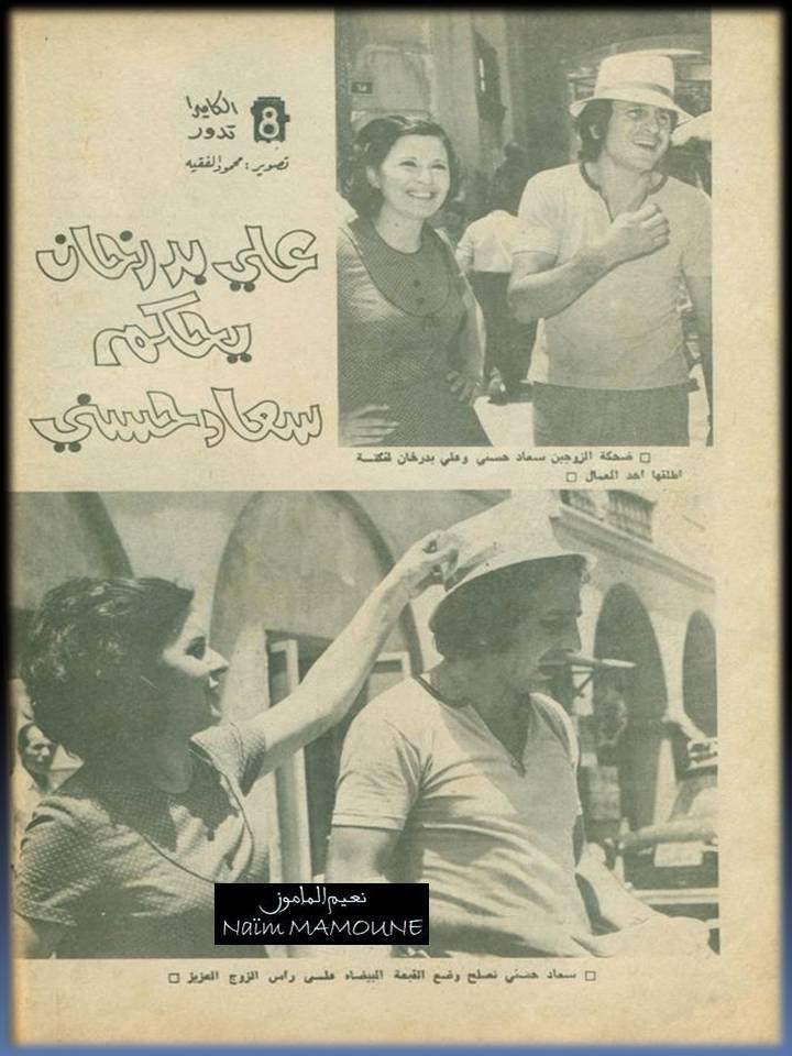 مقال - مقال صحفي : علي بدرخان يحكم سعاد حسني 1975 م 110