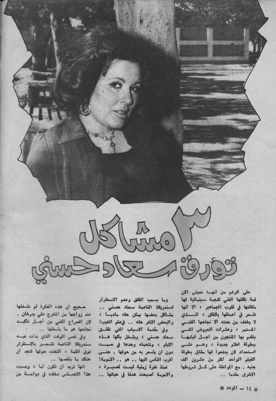 مقال صحفي : 3 مشاكل تؤرق سعاد حسني 1976 م 1100