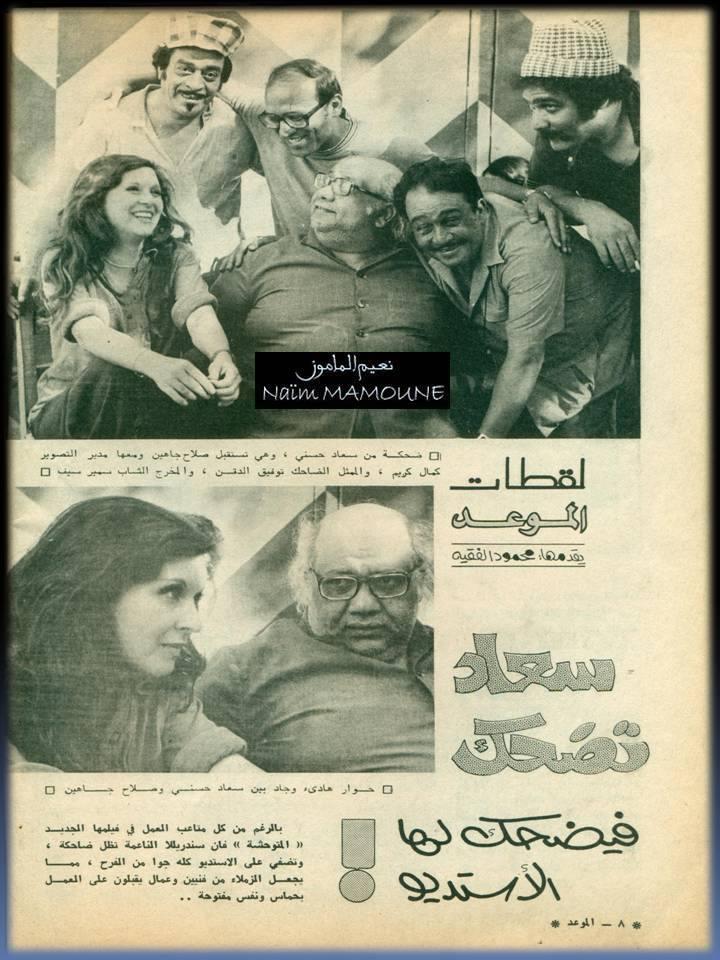 سعاد - مقال صحفي : سعاد تضحك فيضحك لها الأستديو ! 1978 م 111