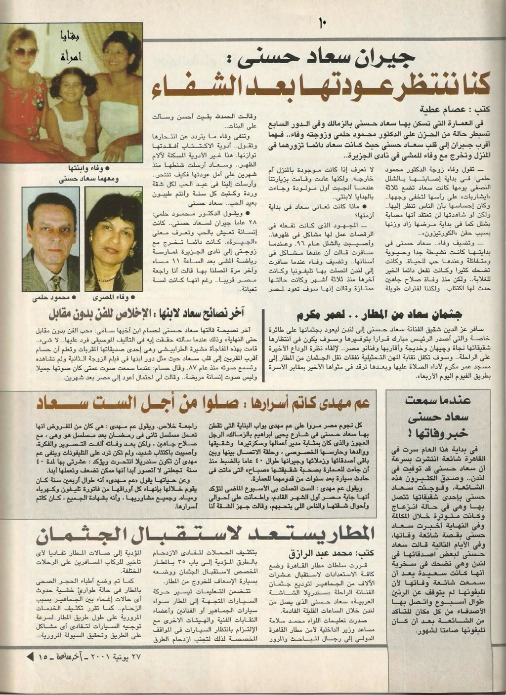 مقال - مقال صحفي : قتلناها .. قتلنا سعاد حسني 2001 م 11100