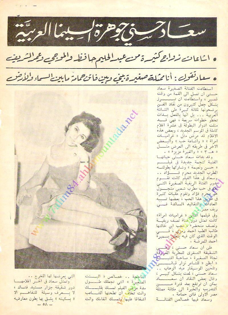 مقال - مقال صحفي : سعاد حسني جوهرة السينما العربيّة 1962 م 111110