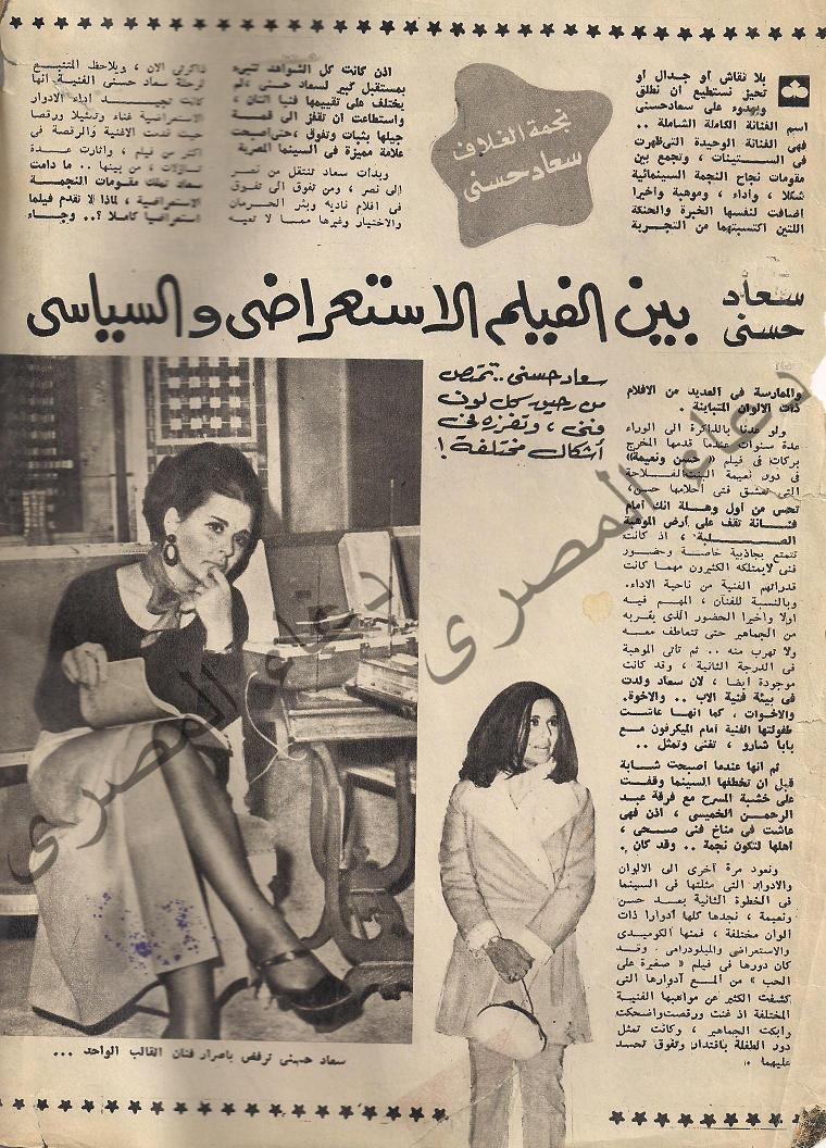 مقال صحفي : سعاد حسني بين الفيلم الاستعراضي والسياسي 1976 م 1113