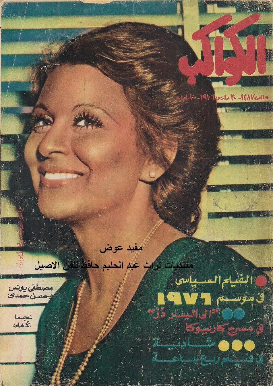 مقال صحفي : ماهي الخطوة التالية ياسعاد ؟ 1976 م 1114