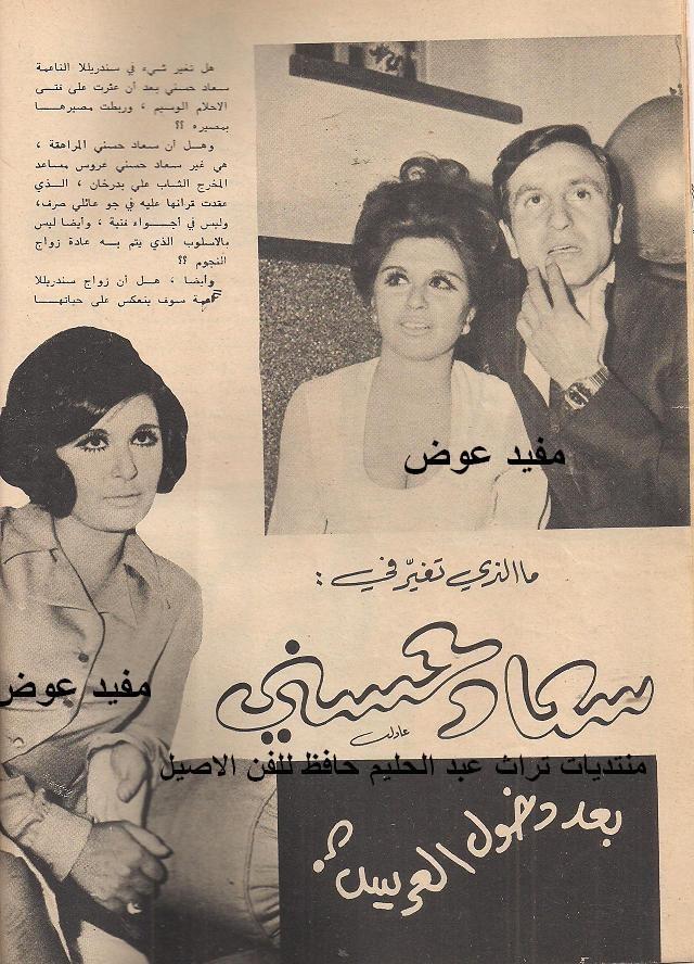 مقال - مقال صحفي : مالذي تغيّر في .. سعاد حسني بعد دخول العريس ؟ 1970 م 1116