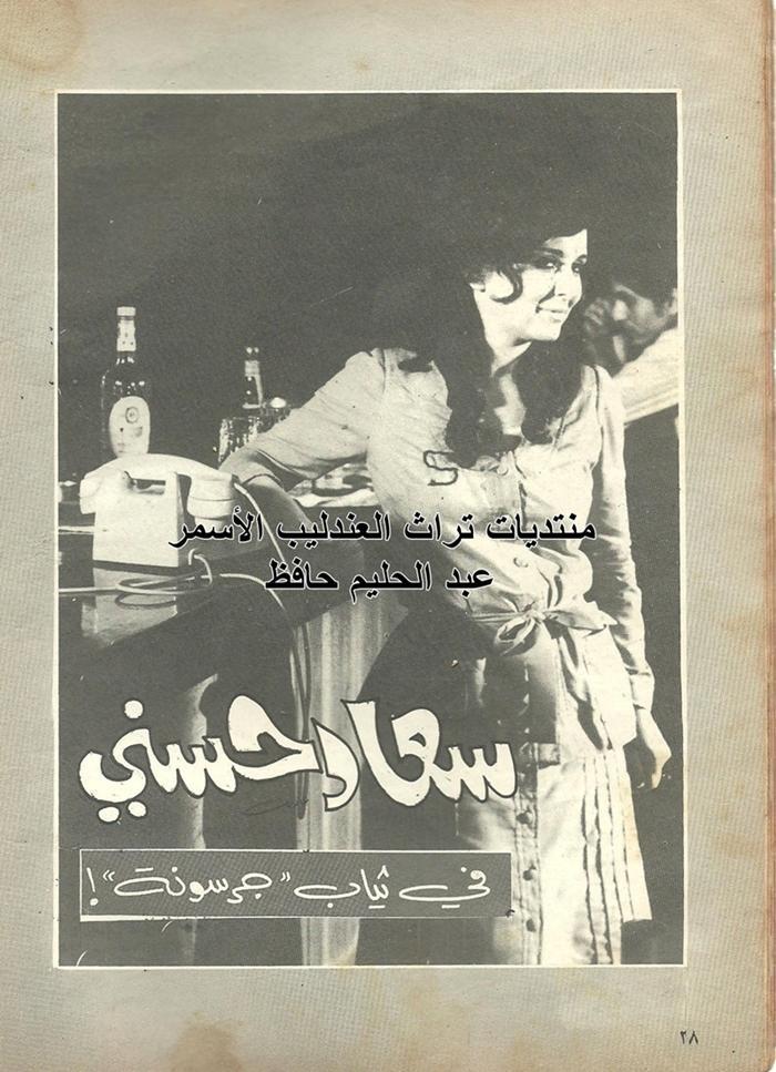 """مقال صحفي : سعاد حسني في ثياب """"جرسونة"""" ! 1971 م 1117"""