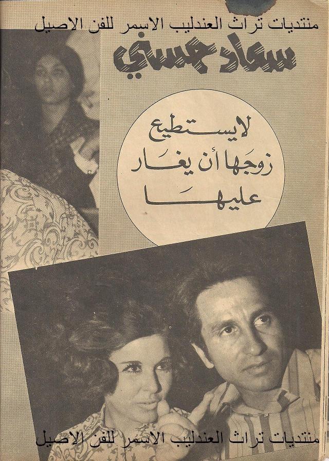 مقال - مقال صحفي : سعاد حسني لايستطيع زوجها أن يغار عليها 1970 م 1118