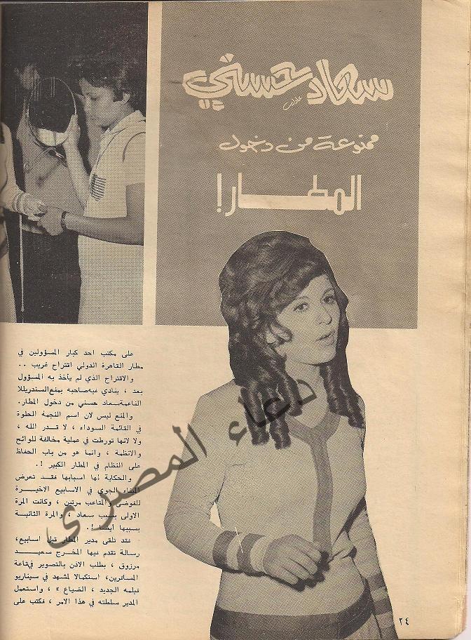 مقال صحفي : سعاد حسني ممنوعة من دخول المطار ! 1972 م 1119