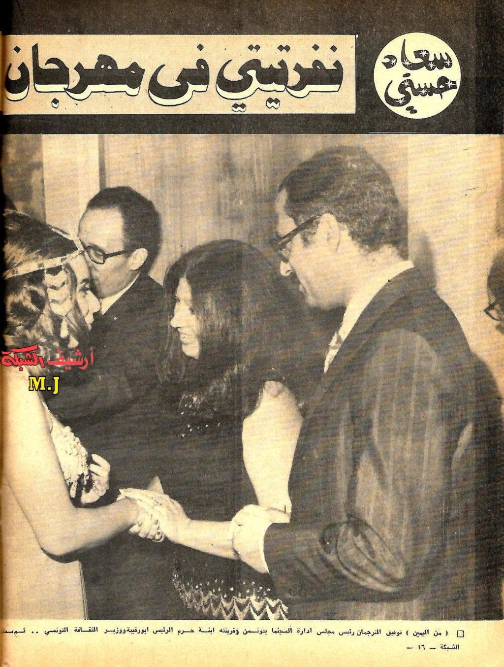 حوار صحفي : سعاد حسني .. نفرتيتي في مهرجان تونس 1970 م 112