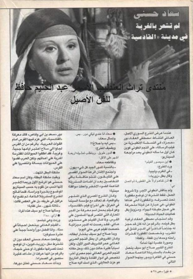 """مقال - مقال صحفي : سعاد حسني لم تشعر بالغربة في مدينة """"القادسية"""" 1980 م 1121"""