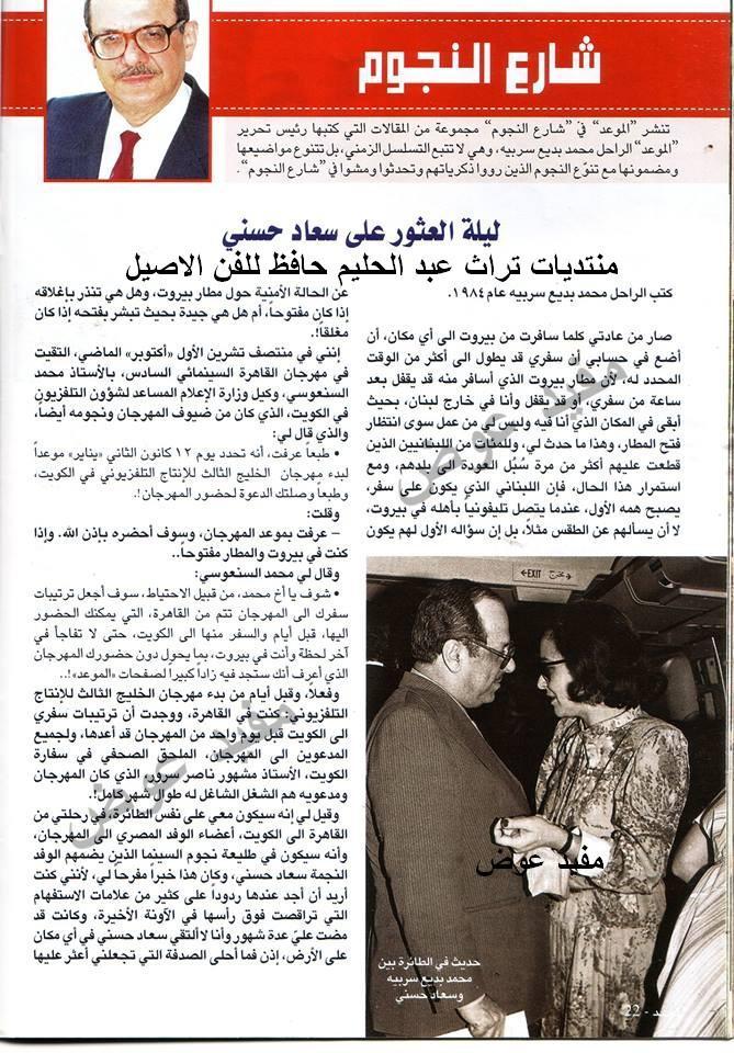 مقال - مقال صحفي : ليلة العثور على سعاد حسني 1984 م 1122