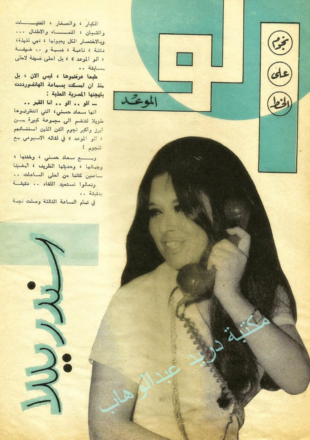 مقال صحفي : السندريللا .. والكل يحبونها 1969 م 1123