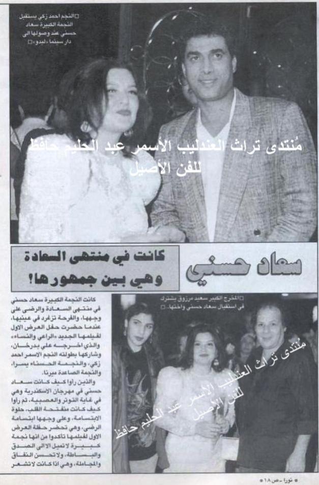 مقال - مقال صحفي : سعاد حسني كانت في منتهى السعادة وهي بين جمهورها ! 1991 م 1127