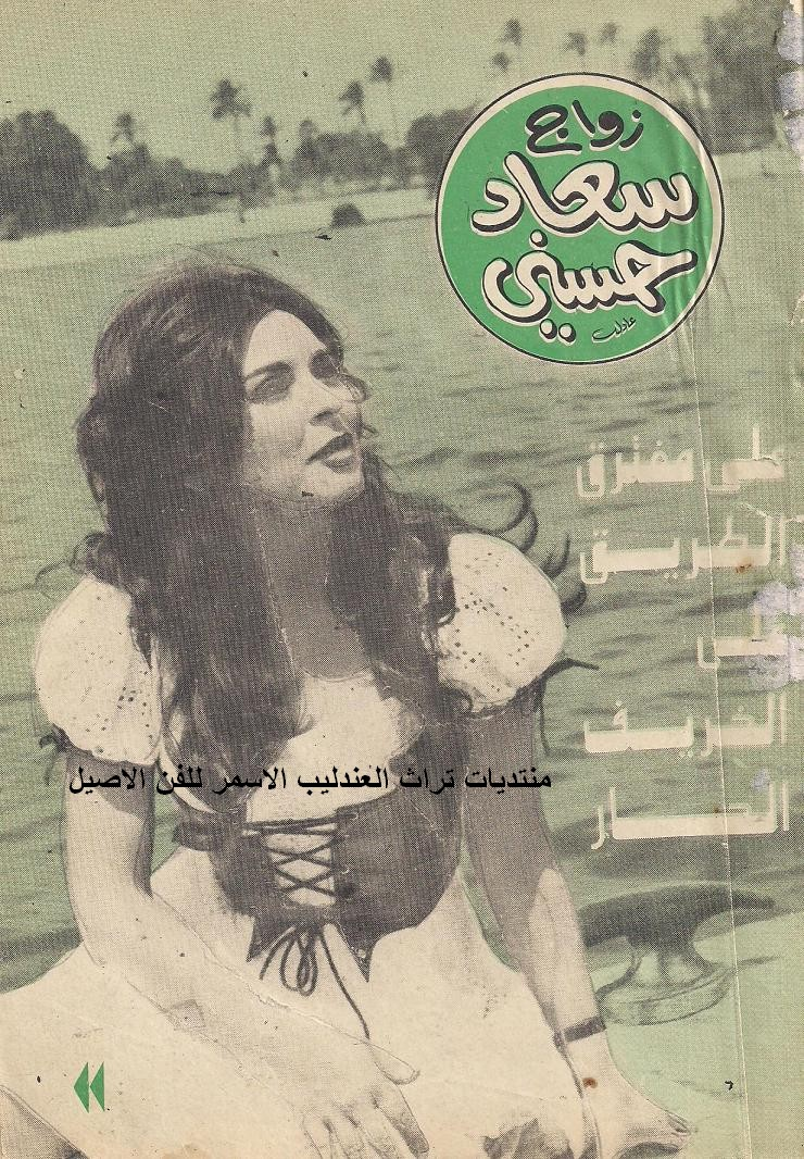 مقال - مقال صحفي : زواج سعاد حسني على مفترق الطريق على الخريف الحار 1973(؟) م 1128