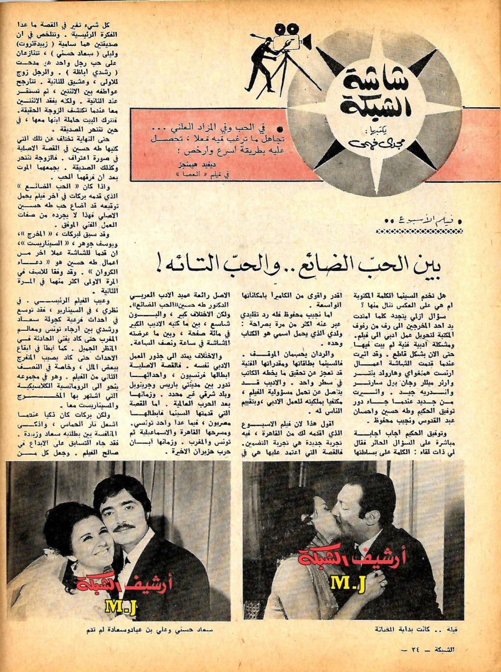 نقد صحفي : بين الحب الضائع .. والحب التائه 1970 م 113