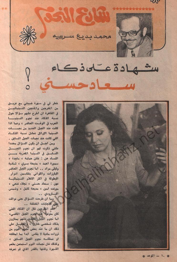 مقال - مقال صحفي : شهادة على ذكاء سعاد حسني ! 1979(؟) م 1130