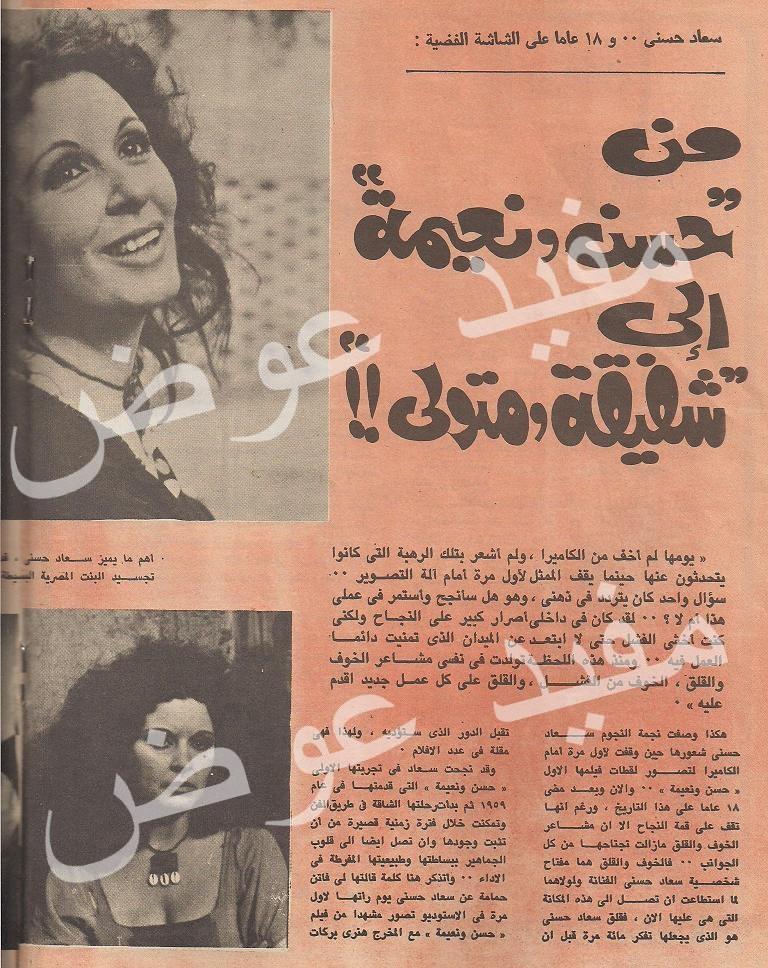 """مقال - مقال صحفي : سعاد حسني .. و18 عاما على الشاشة الفضية : من """"حسن ونعيمة"""" إلى """"شفيقة ومتولي"""" !! 1977(؟) م 1131"""