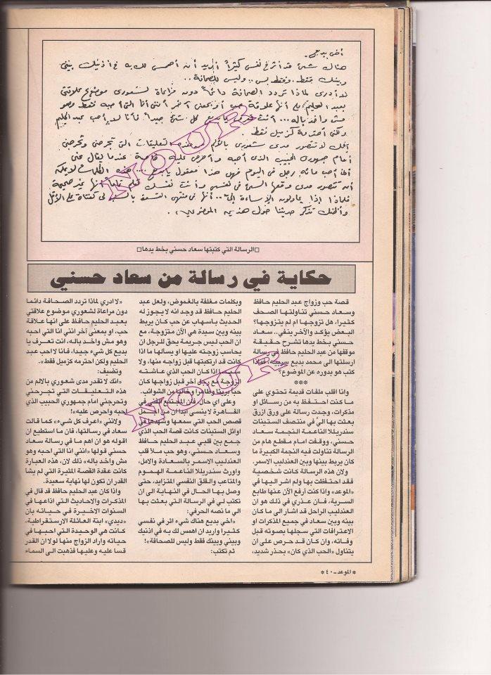 مقال - مقال صحفي : حكاية في رسالة من سعاد حسني 1977 م 1134