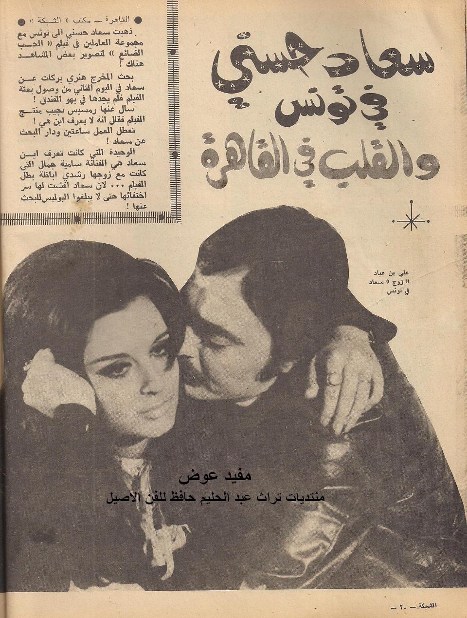 مقال صحفي : سعاد حسني في تونس والقلب في القاهرة 1970 م 1136