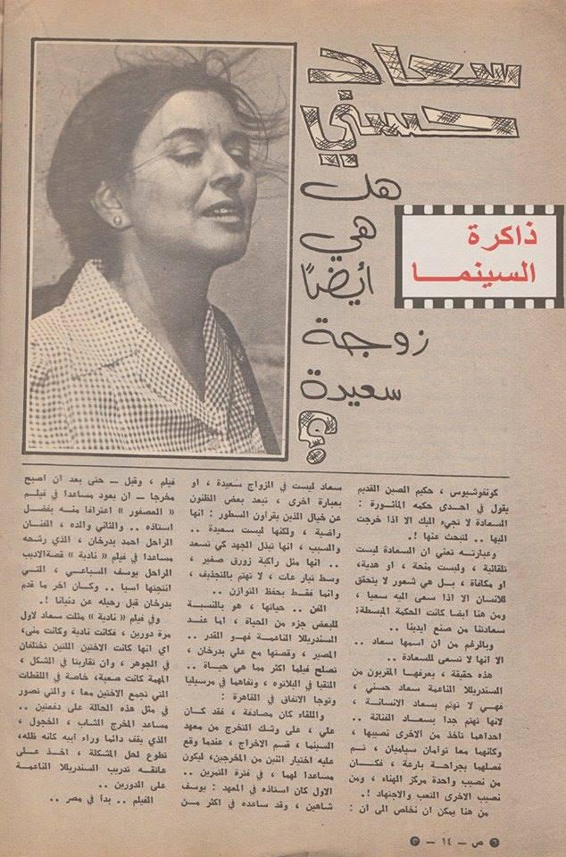 مقال - مقال صحفي : سعاد حسني هل هي أيضاً زوجة سعيدة ؟ 1980 م 1138