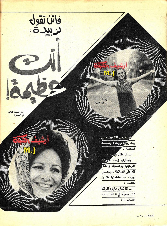 حوار صحفي : فاتن حمامة لزبيدة  أنت عظيمة ! 1970 م 114