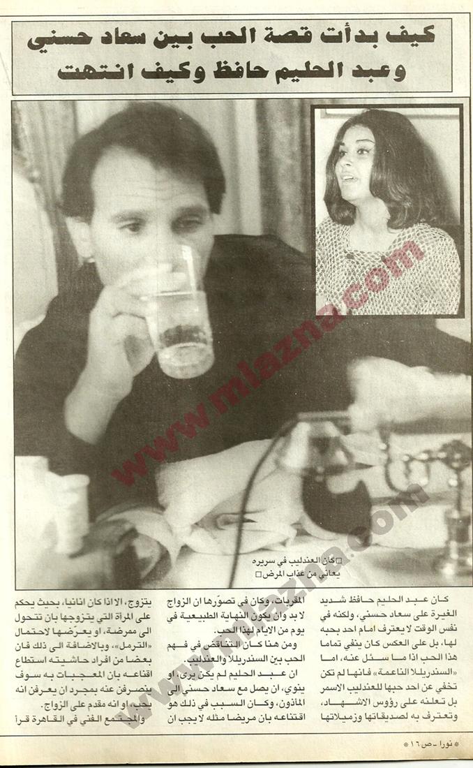 مقال صحفي : كيف بدأت قصة الحب بين  سعاد حسني وعبدالحليم حافظ وكيف انتهت 1977(؟) م 1140