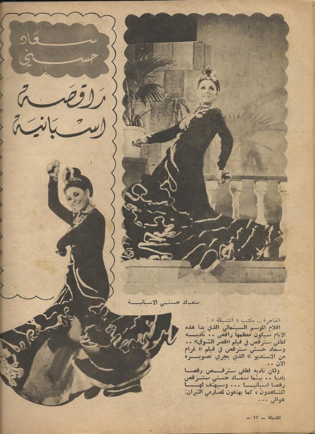 مقال - مقال صحفي : سعاد حسني راقصة اسبانية ١٩٦٧ م 1142