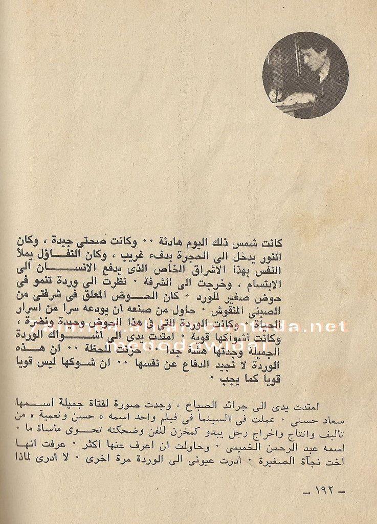 مقال صحفي : مذكرات عبدالحليم حافظ عن سعاد حسني 1976(؟) م 1143