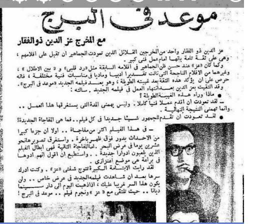 مقال صحفي : موعد في البرج مع المخرج عز الدين ذو الفقار 1962 م 1144