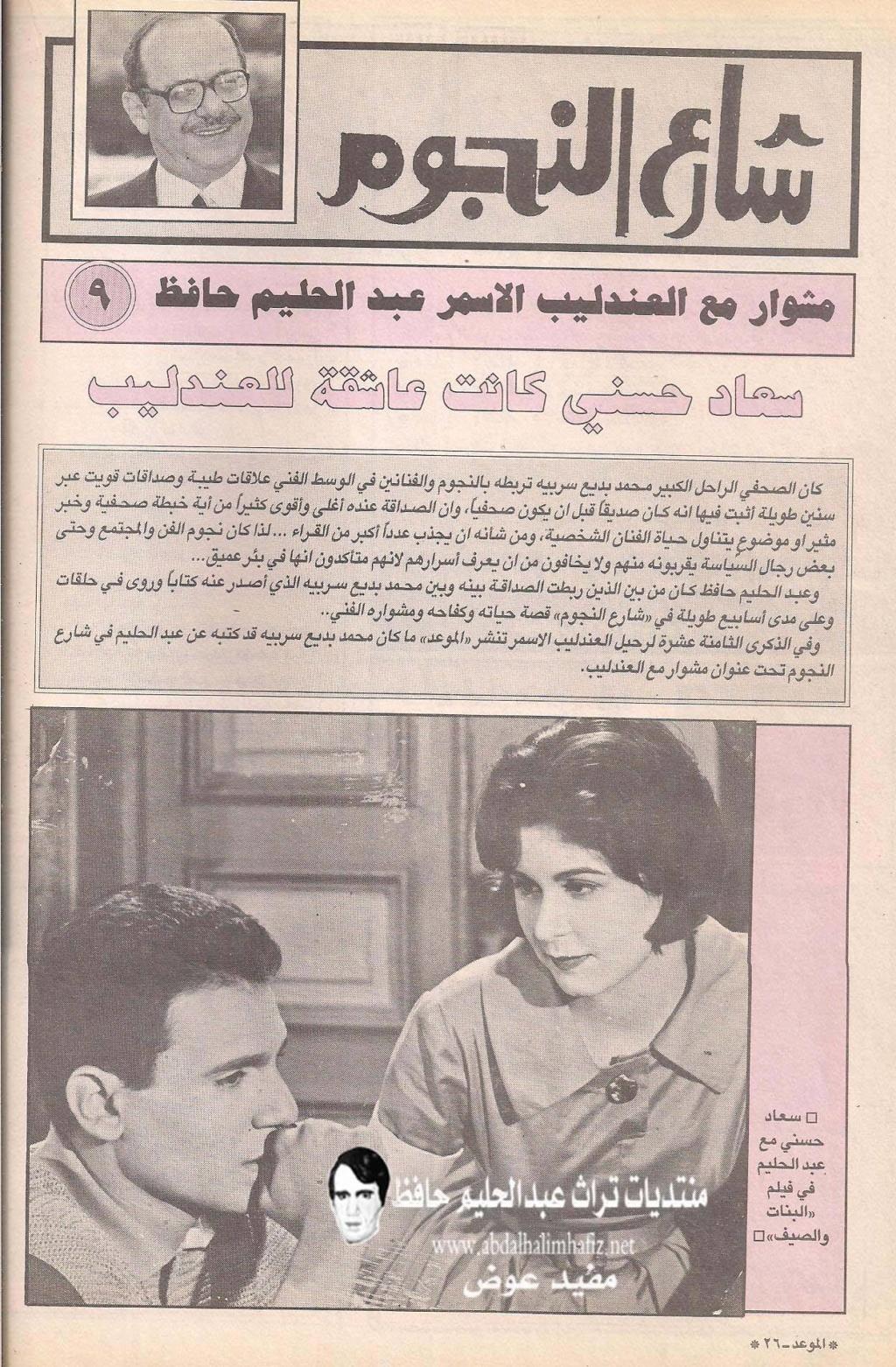 مقال - مقال صحفي : سعاد حسني كانت عاشقة للعندليب 1961 م 1147